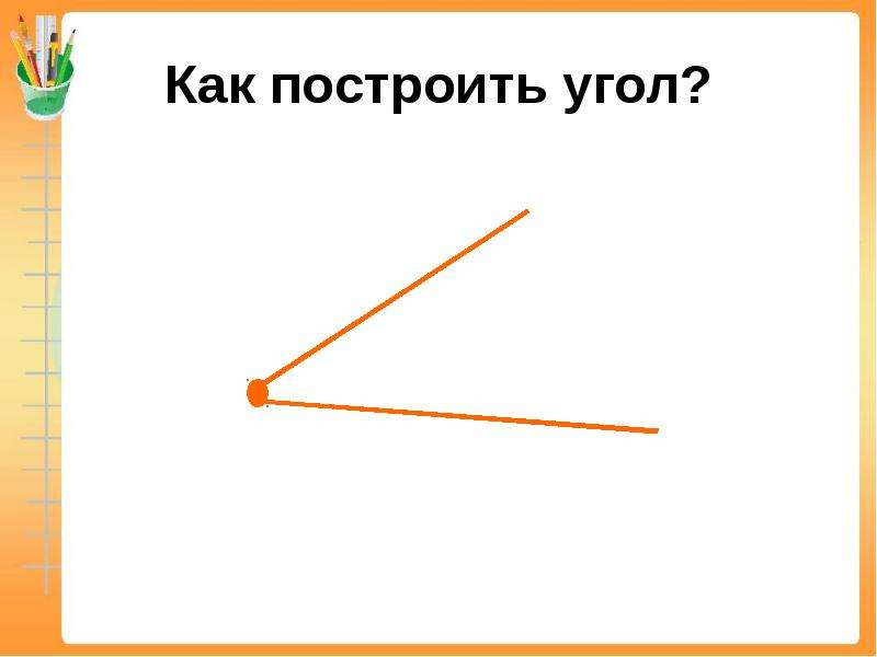 Как сделать прямой угол