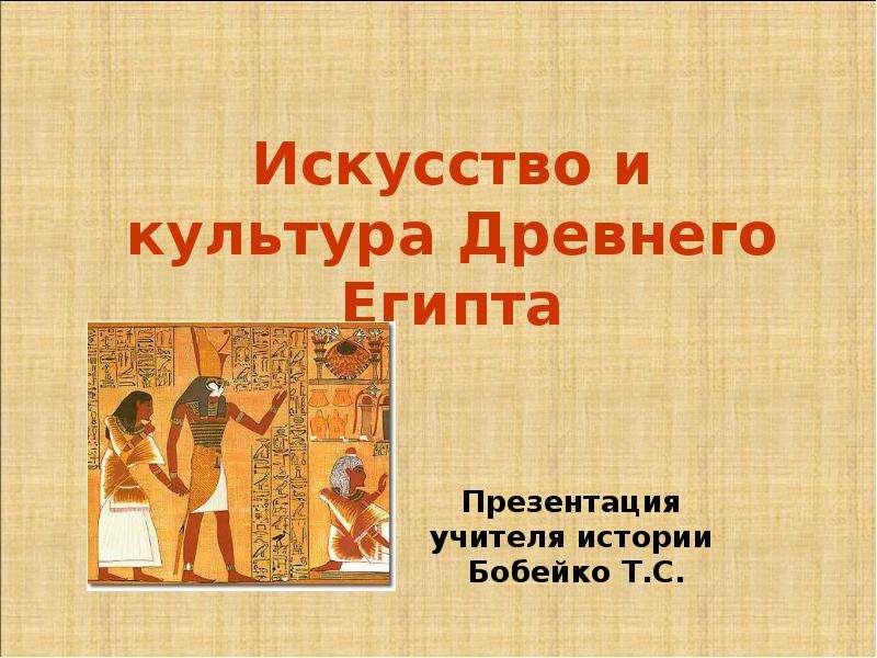 Культура древнего египта презентация — pic 3