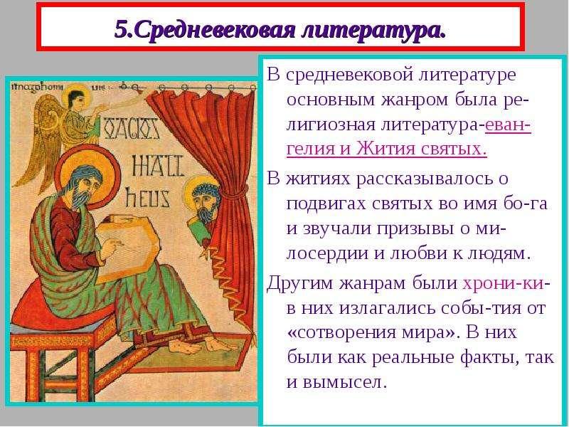 средневековья гдз искусство по истории