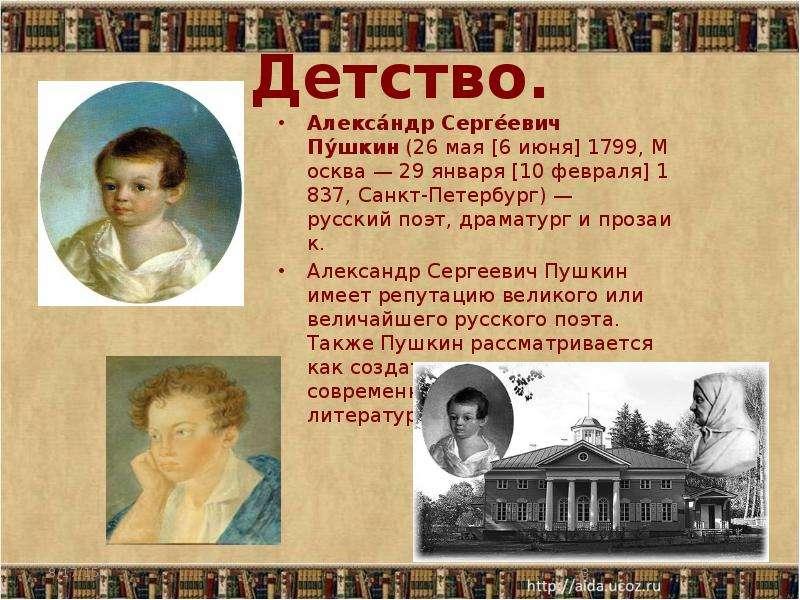 Фото картинки детство пушкина