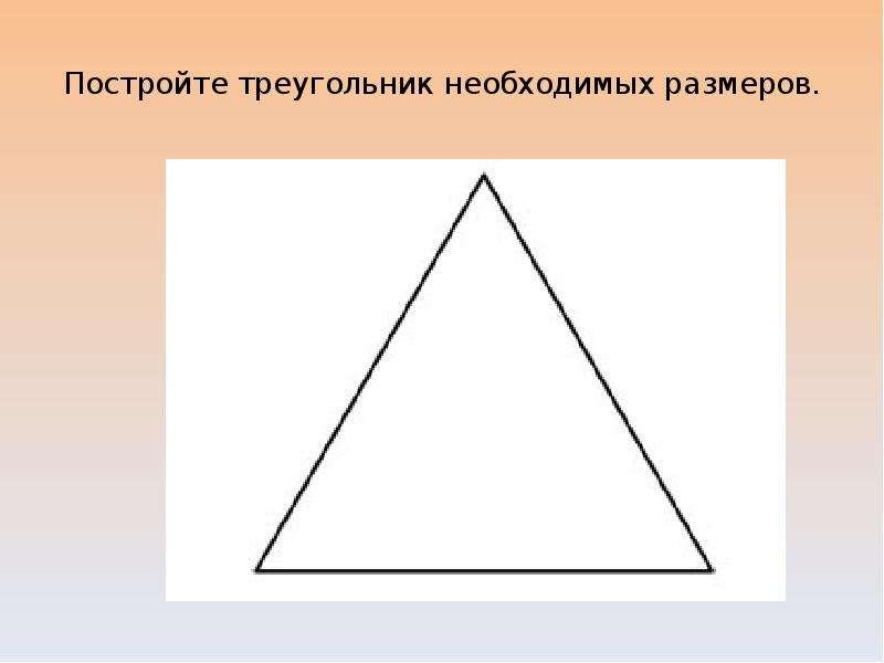 Как сделать треугольником