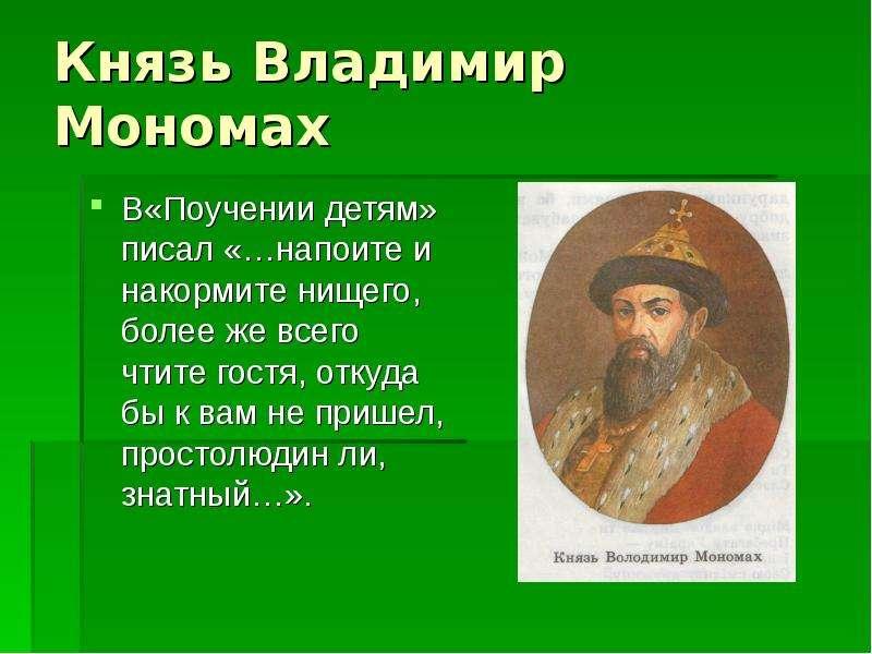 Князь Владимир Мономах В«Поучении детям» писал «…напоите и накормите нищего, более же всего чтите го