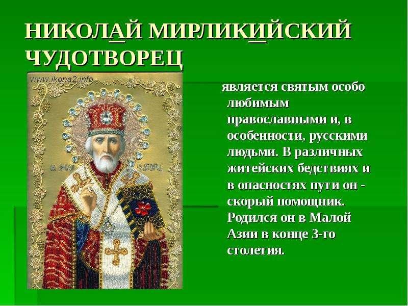 НИКОЛАЙ МИРЛИКИЙСКИЙ ЧУДОТВОРЕЦ является святым особо любимым православными и, в особенности, русски