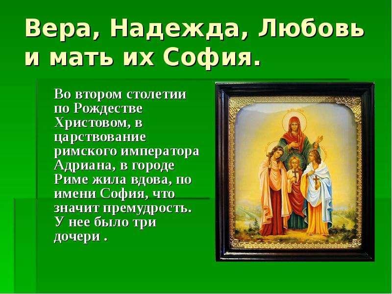 Вера, Надежда, Любовь и мать их София. Во втором столетии по Рождестве Христовом, в царствование рим