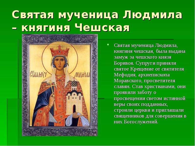 Святая мученица Людмила – княгиня Чешская Святая мученица Людмила, княгиня чешская, была выдана заму
