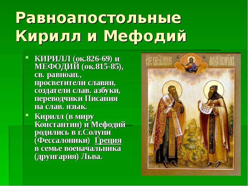 Равноапостольные Кирилл и Мефодий КИРИЛЛ (ок. 826-69) и МЕФОДИЙ (ок. 815-85), св. равноап. , просвет