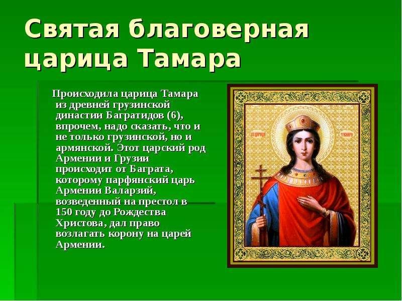 Святая благоверная царица Тамара Происходила царица Тамара из древней грузинской династии Багратидов