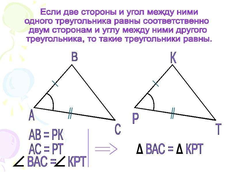 одну или если две стороны одного треугольника соответственно равны модельки