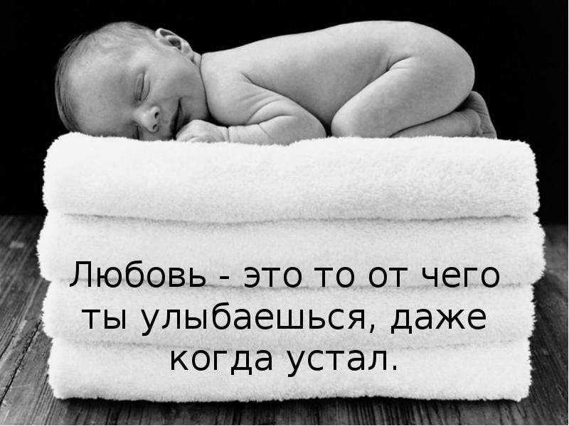 Любовь - это то от чего ты улыбаешься, даже когда устал.