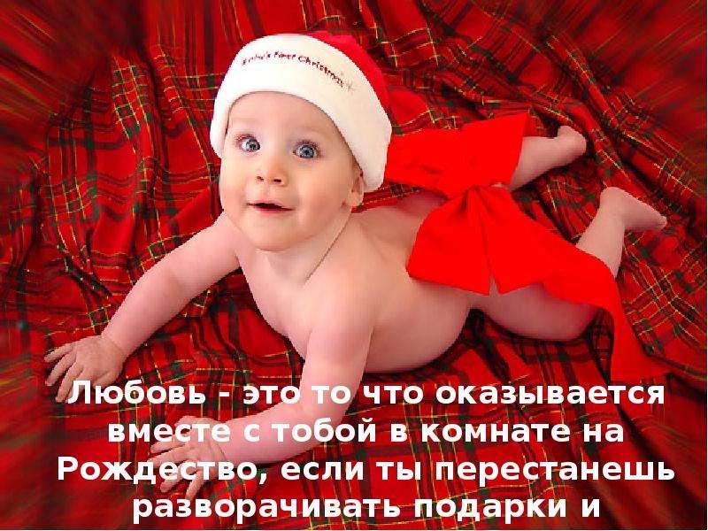 Любовь - это то что оказывается вместе с тобой в комнате на Рождество, если ты перестанешь разворачи