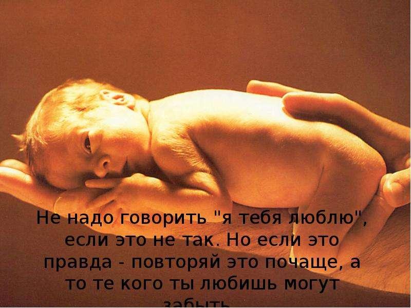 """Не надо говорить """"я тебя люблю"""", если это не так. Но если это правда - повторяй это почаще"""