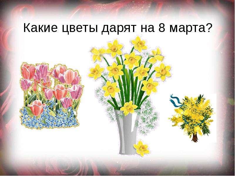 Цветов острогожске, цветов заказ на 8 марта какие дарят