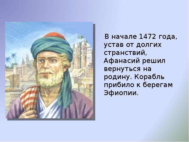 Презентация на тему Путешествие Афанасия Никитина в Индию1466-1472 - скачать презентацию