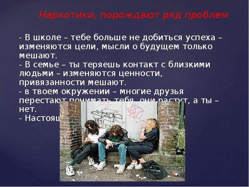 Наркомания и алкоголизм в школе