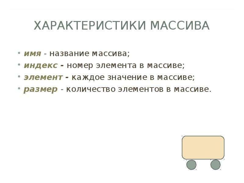 ХАРАКТЕРИСТИКИ МАССИВА имя - название массива; индекс - номер элемента в массиве; элемент - каждое з