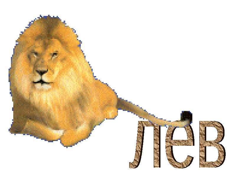 спасибо лев картинки насколько простая смена