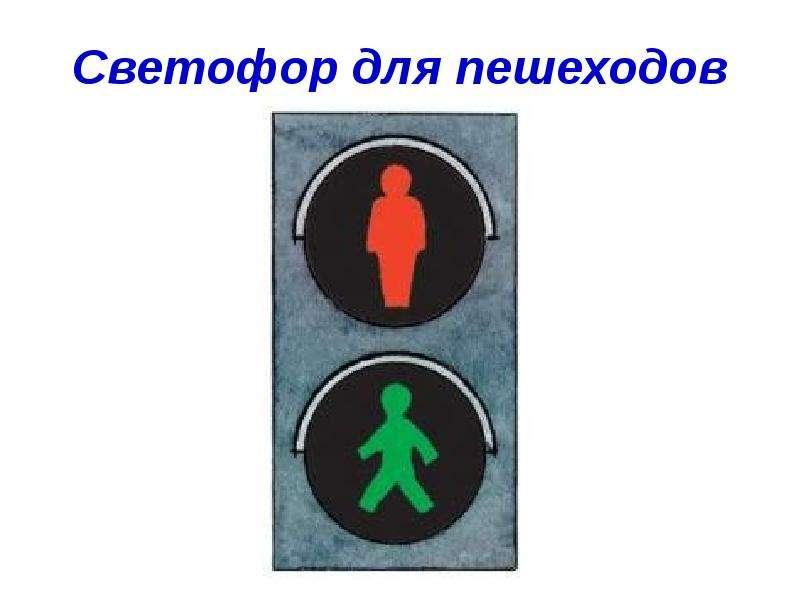 картинка пешехода на светофоре блюдо данной