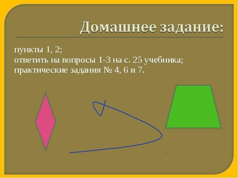 пункты 1, 2; пункты 1, 2; ответить на вопросы 1-3 на с. 25 учебника; практические задания № 4, 6 и 7