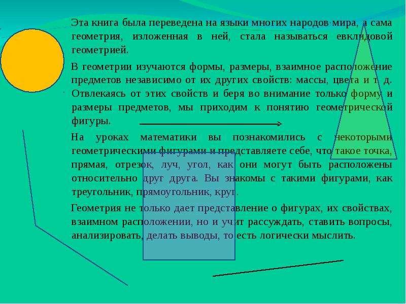 Эта книга была переведена на языки многих народов мира, а сама геометрия, изложенная в ней, стала на