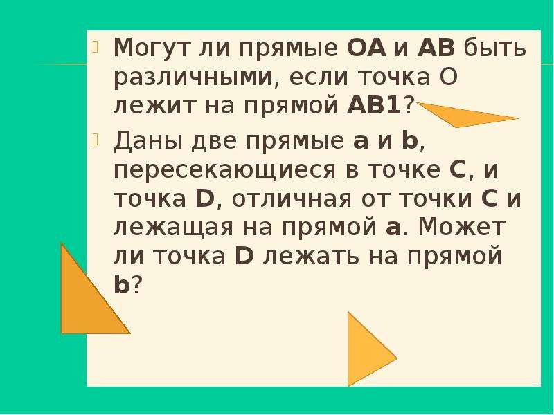 Могут ли прямые ОА и АВ быть различными, если точка О лежит на прямой АВ1? Могут ли прямые ОА и АВ б
