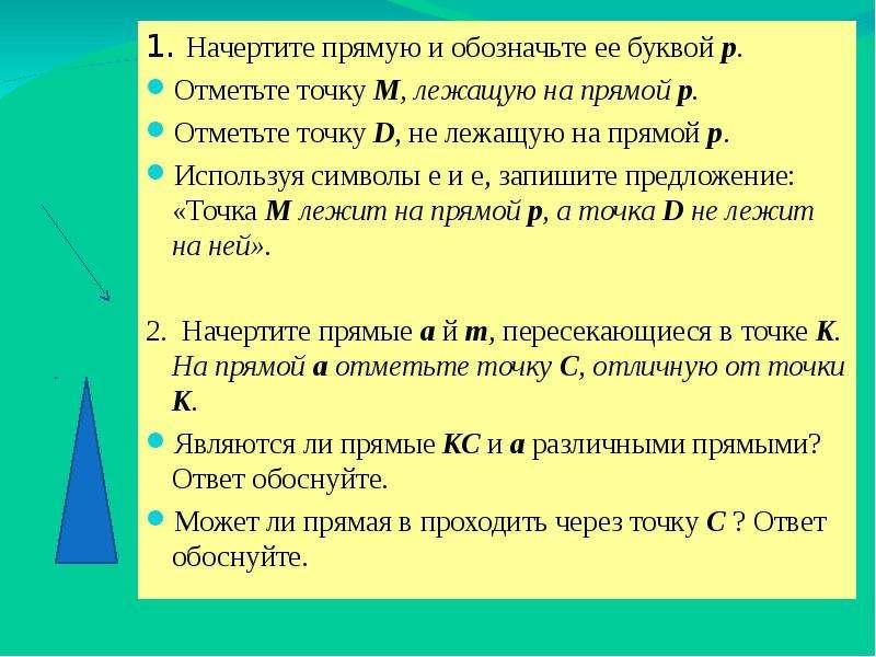 1. Начертите прямую и обозначьте ее буквой p. 1. Начертите прямую и обозначьте ее буквой p. Отметьте