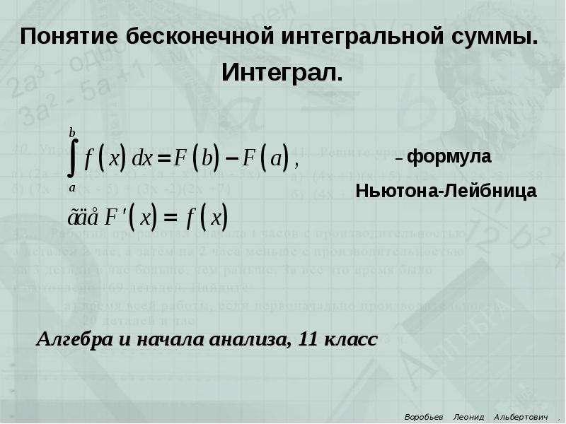 Алгебра и начала анализа, 11 класс Понятие бесконечной интегральной суммы. Интеграл.