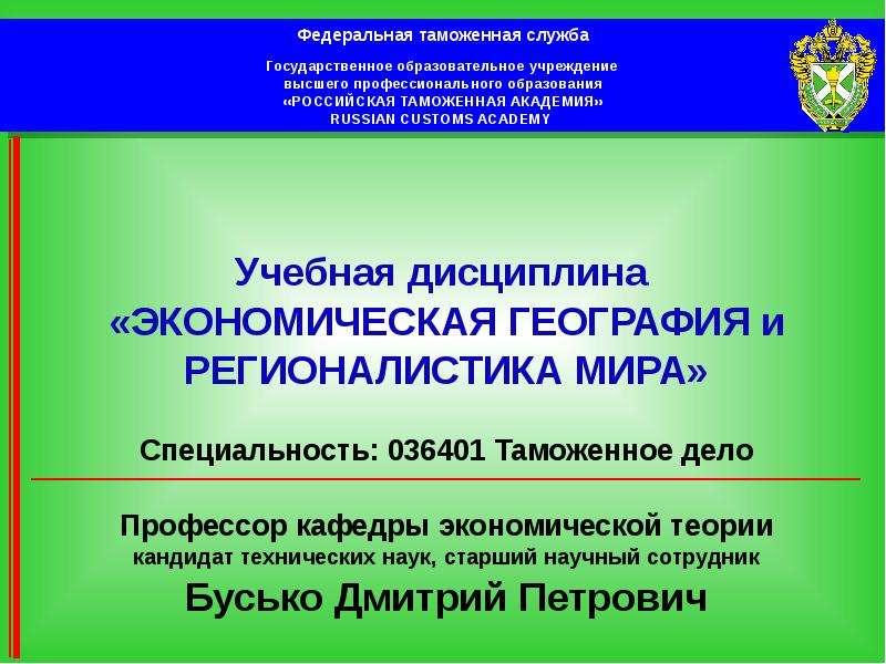Презентация Экономическая география и регионалистика мира