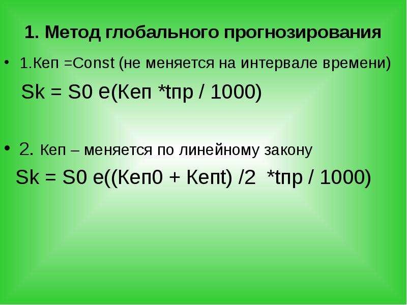 1. Метод глобального прогнозирования 1. Кеп =Const (не меняется на интервале времени) Sk = S0 e(Кеп