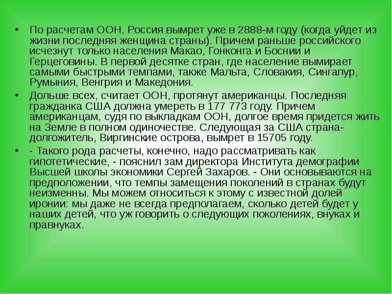 По расчетам ООН, Россия вымрет уже в 2888-м году (когда уйдет из жизни последняя женщина страны). Пр