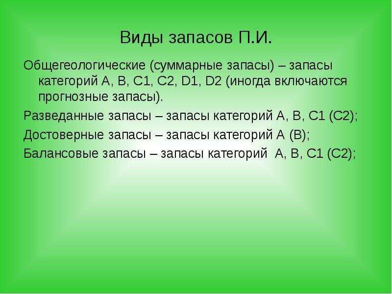 Виды запасов П. И. Общегеологические (суммарные запасы) – запасы категорий А, В, С1, С2, D1, D2 (ино