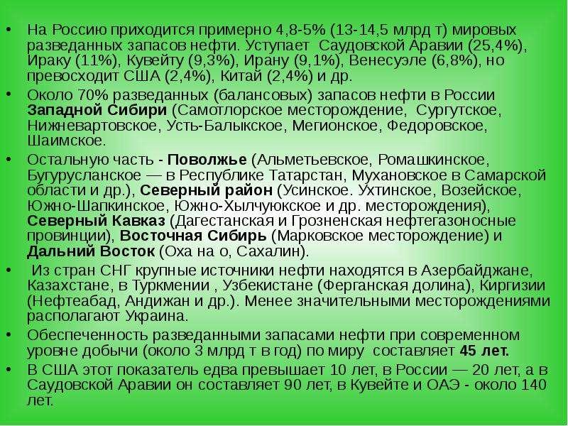 На Россию приходится примерно 4,8-5% (13-14,5 млрд т) мировых разведанных запасов нефти. Уступает Са