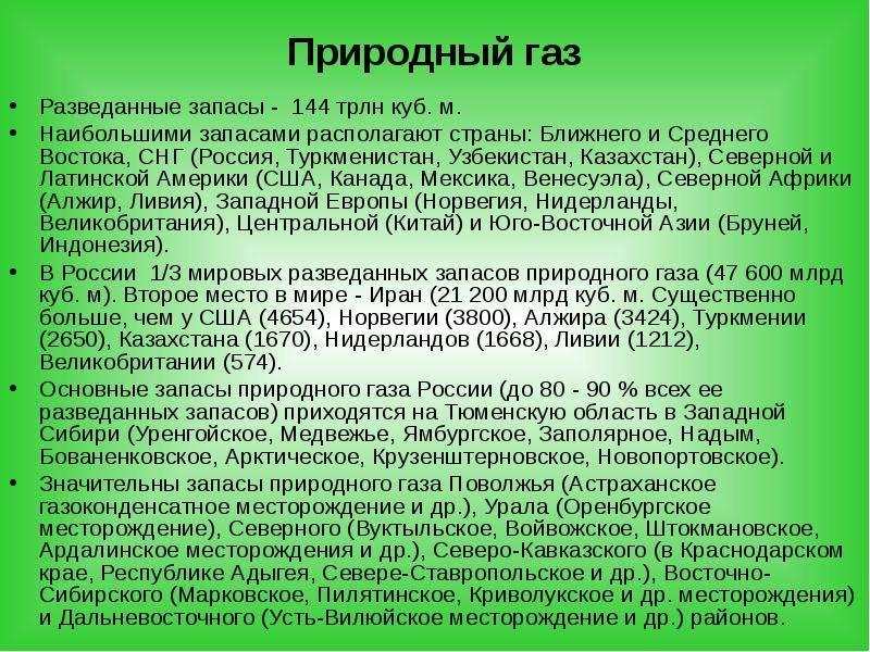 Природный газ Разведанные запасы - 144 трлн куб. м. Наибольшими запасами располагают страны: Ближнег