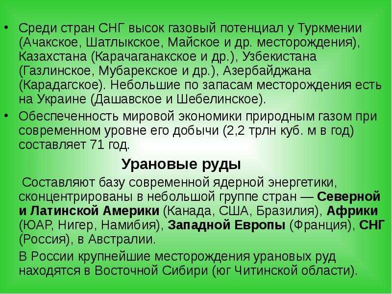 Среди стран СНГ высок газовый потенциал у Туркмении (Ачакское, Шатлыкское, Майское и др. месторожден
