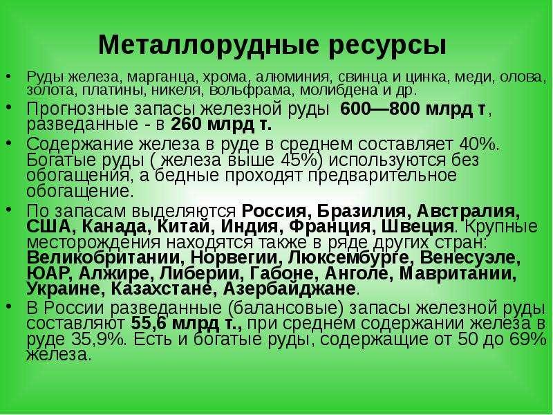 Металлорудные ресурсы Руды железа, марганца, хрома, алюминия, свинца и цинка, меди, олова, золота, п