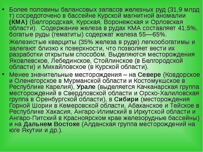 Более половины балансовых запасов железных руд (31,9 млрд т) сосредоточено в бассейне Курской магни