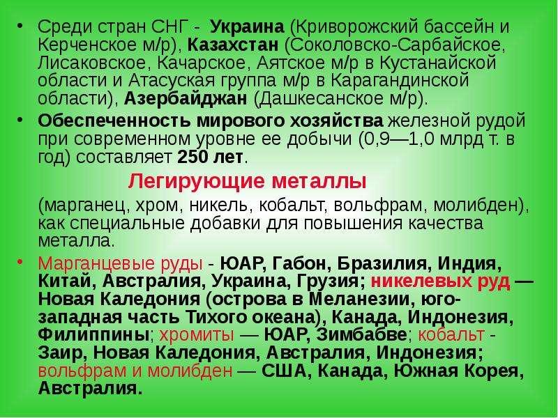 Среди стран СНГ - Украина (Криворожский бассейн и Керченское м/р), Казахстан (Соколовско-Сарбайское,