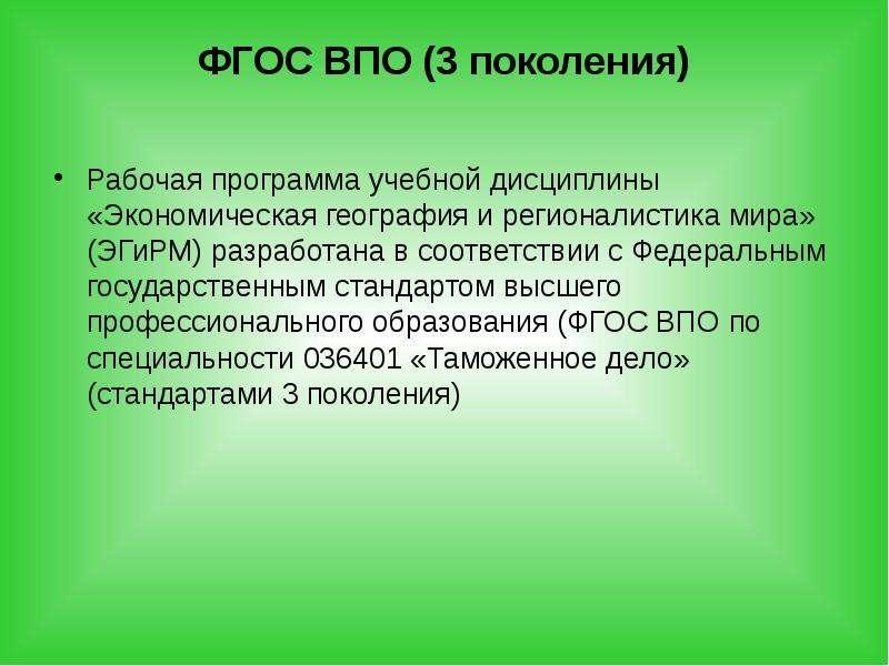ФГОС ВПО (3 поколения) Рабочая программа учебной дисциплины «Экономическая география и регионалистик