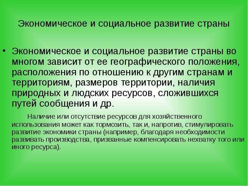Экономическое и социальное развитие страны Экономическое и социальное развитие страны во многом зави