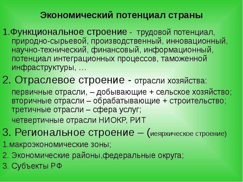 Экономический потенциал страны 1. Функциональное строение - трудовой потенциал, природно-сырьевой, п