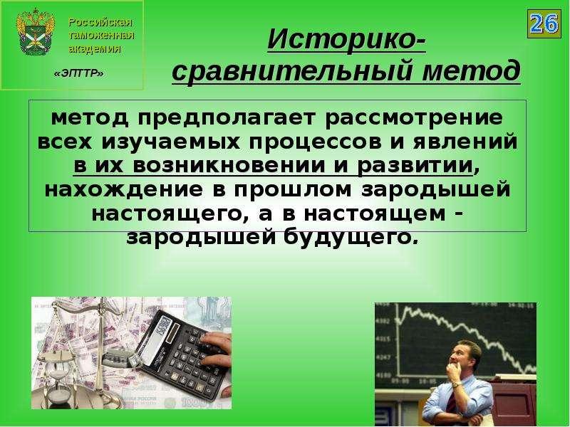 Экономическая география и регионалистика мира, слайд 38