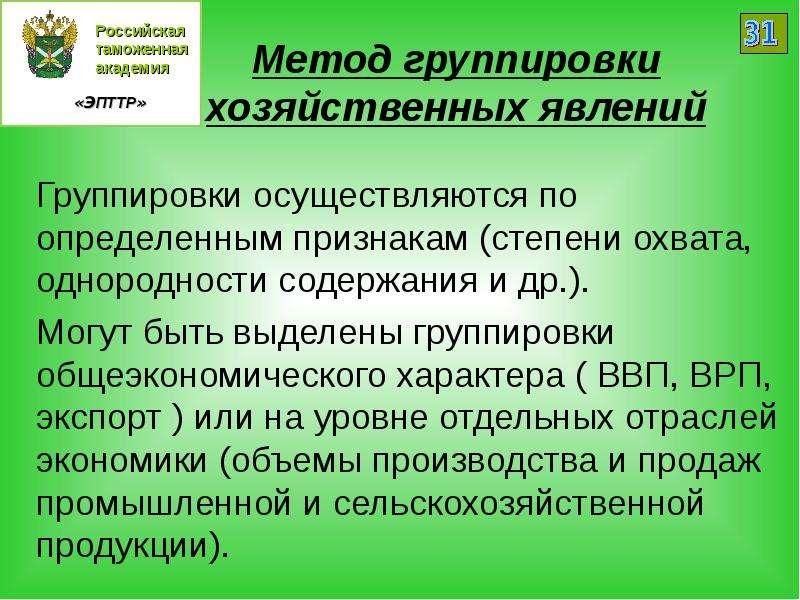 Метод группировки хозяйственных явлений Группировки осуществляются по определенным признакам (степен