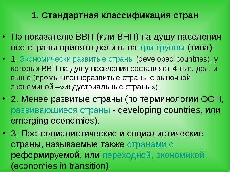 1. Стандартная классификация стран По показателю ВВП (или ВНП) на душу населения все страны принято