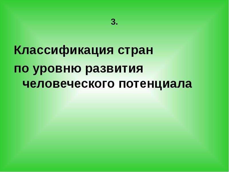 3. Классификация стран по уровню развития человеческого потенциала