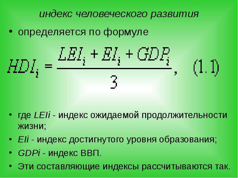 индекс человеческого развития определяется по формуле где LEIi - индекс ожидаемой продолжительности