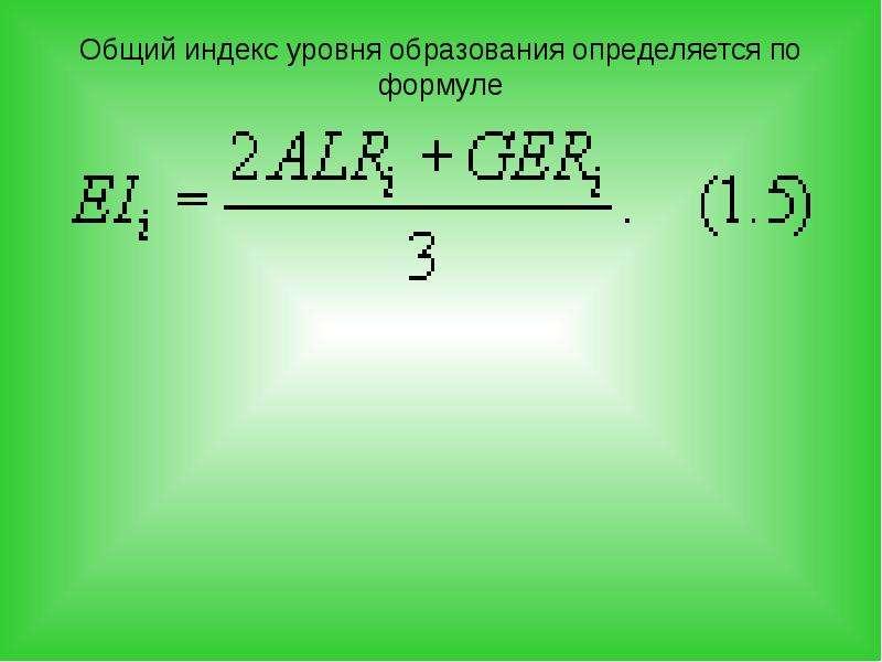 Общий индекс уровня образования определяется по формуле