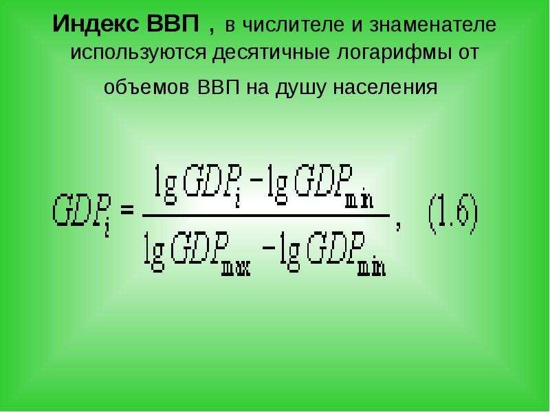 Индекс ВВП , в числителе и знаменателе используются десятичные логарифмы от объемов ВВП на душу насе