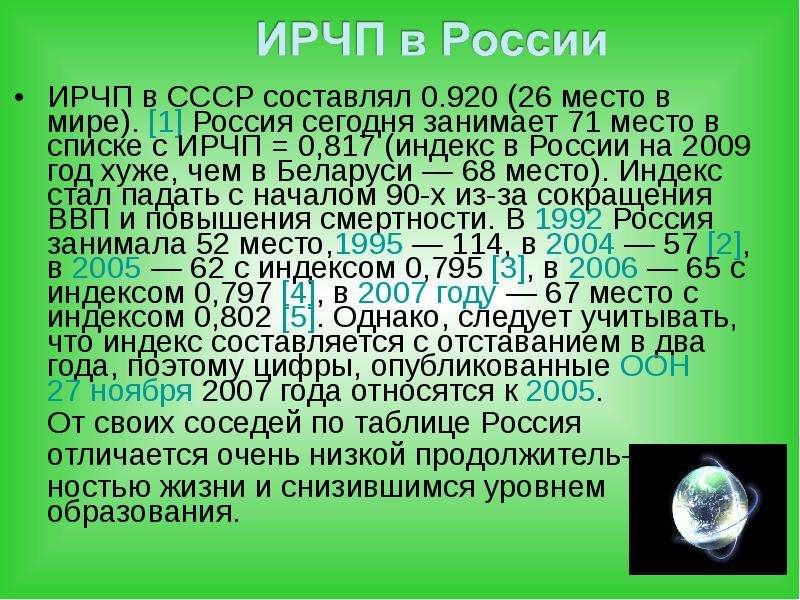 ИРЧП в СССР составлял 0. 920 (26 место в мире). [1] Россия сегодня занимает 71 место в списке с ИРЧП