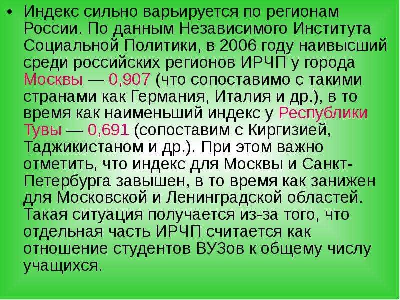Индекс сильно варьируется по регионам России. По данным Независимого Института Социальной Политики,