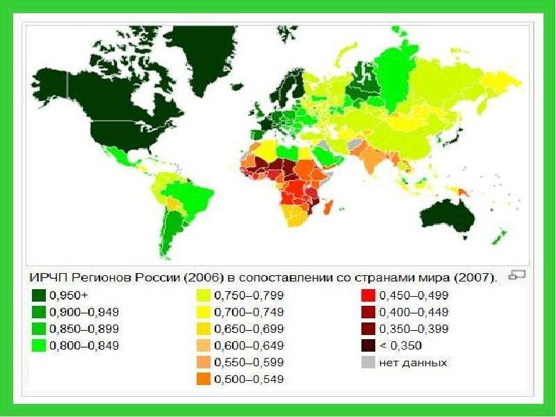 Экономическая география и регионалистика мира, слайд 83