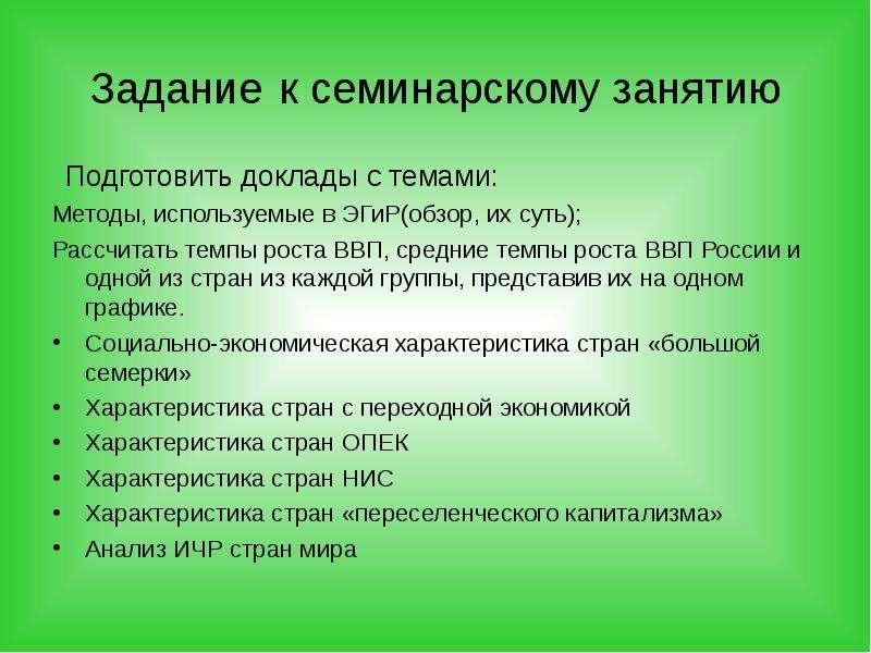 Задание к семинарскому занятию Подготовить доклады с темами: Методы, используемые в ЭГиР(обзор, их с